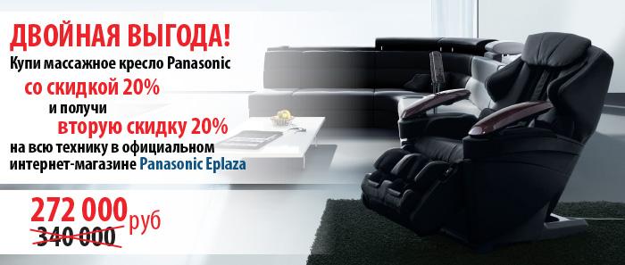 Акция скидка на Panasonic 20%